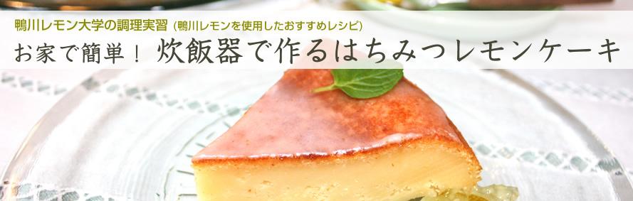 ホット ケーキ ミックス レモン
